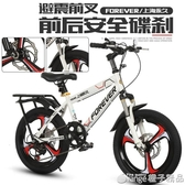 永久兒童自行車單車女孩6-7-8-10-12歲男孩中大童車小孩山地腳踏 (橙子精品)