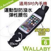 金德恩 運動彈性腰包5吋以內iPhone6/SamsungS6/S5 防汗運動腰帶包