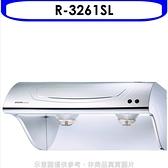 (含標準安裝)《結帳打9折》櫻花【R-3261SL】80公分斜背式不鏽鋼高速渦輪排油煙機