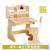 兒童學習桌可升降小學生書桌男女孩家用簡約寫字台桌椅櫃組合套裝igo  莉卡嚴選