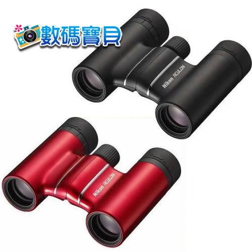 Nikon ACULON T01 10x21 輕便雙筒望遠鏡 【國祥公司貨,歡迎來店試用,店取再送日本拭鏡布】 免運費