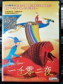 挖寶二手片-P07-402-正版DVD-動畫【一千零二夜 國語】-
