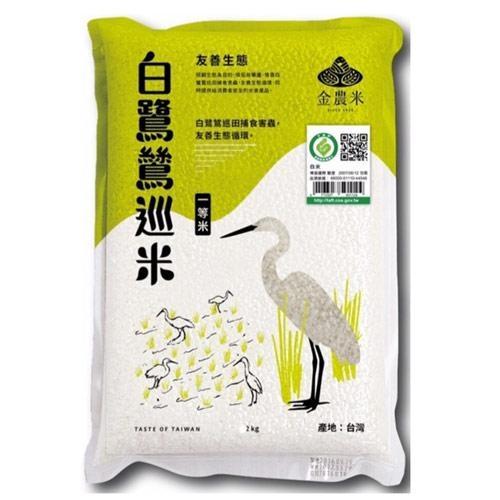 金農米履歷一等白鷺鷥巡米2KG【愛買】