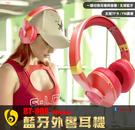 ☆手機批發網☆【BT-808 藍牙外響耳機】藍牙耳機+音響,一秒切換