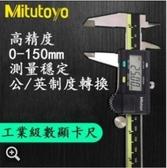 Mitutoyo 三豐數顯卡尺0 150 高精度電子數顯游標卡尺200mm mks 免運