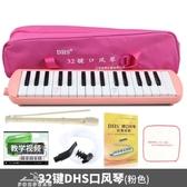 口風琴37鍵學生32鍵口風琴兒童初學者學生用成人口吹琴教學用YXS 交換禮物