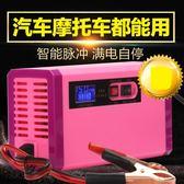 汽車摩托車電瓶充電器12V伏4A8A全智慧純銅蓄電池自動通用充電機   color shop
