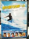 挖寶二手片-L02-010-正版DVD-日片【那年夏天的第一次】-三浦春馬 竹中直人 加藤羅莎(直購價)