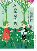 (二手書)張曼娟閱讀學堂:友好的閱讀樹