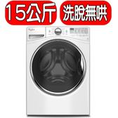 《再打X折可議價》Whirlpool惠而浦【WFW92HEFW】15公斤變頻滾桶洗衣機