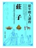 二手書博民逛書店 《給年輕人讀的莊子》 R2Y ISBN:9866214621│莊周