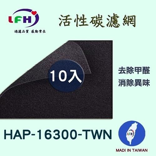 【LFH活性碳濾網】適用Honeywell HAP-16300 TWN 活性碳前置濾網-10入超值組