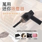 台灣現貨! 萬用迷你吸塵器 吸塵器 迷你吸塵器 充電吸塵器 桌上吸塵器 寵物吸塵器 汽車吸塵器