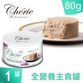 Cherie 法麗 熱銷全球十國 原$57↘ 全營養主食罐 天然鮪魚慕斯 80g (1罐)