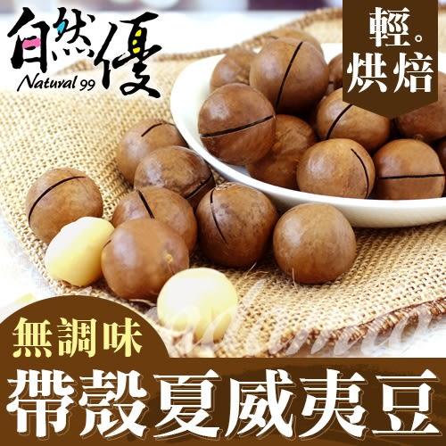 輕烘焙原味帶殼夏威夷豆200g (每包附開殼鑰匙) 自然優 日華好物