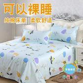 床單棉質床單單件春夏季1.5/1.8/2米床雙人被單學生1.2m單人棉質床單