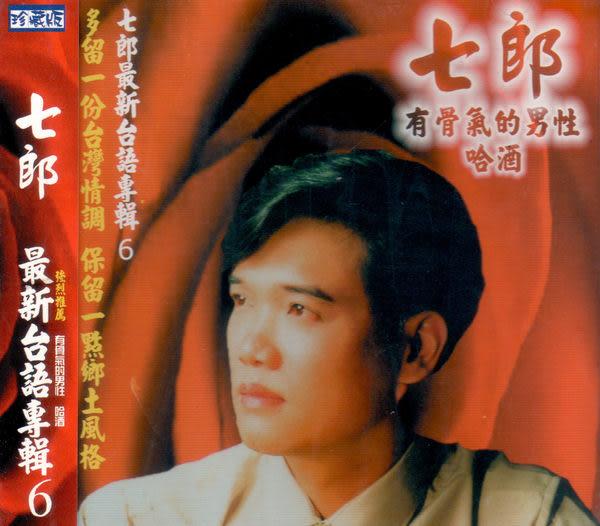 七郎 有骨氣的男性 哈酒 CD  台語專輯 6  (音樂影片購)