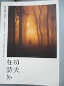 【書寶二手書T1/財經企管_KJH】功夫在詩外-華人百萬圓桌教父的66個人生智慧_林天賜