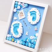 手足印泥寶寶手足印泥手腳印手印相框嬰兒紀念品新生兒童滿月百天周歲禮物 歐韓流行館