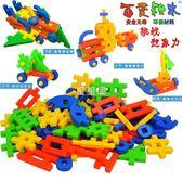兒童拼接積木雙面立體3-6-9-14周歲大顆粒8090后懷舊拼插百變玩具