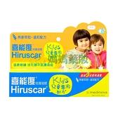 Hiruscar喜能復 修護凝膠兒童專用配方 20g【媽媽藥妝】