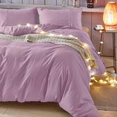 超細纖維 被套床包三件組-單人/3.5呎?MR-08 淺紫【加厚磨毛工藝】MR(A-nice)