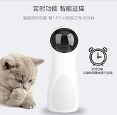 新北現貨激光逗貓器 寵物激光棒玩具小熊自動紅點逗貓器 貓咪嗨玩益智玩具