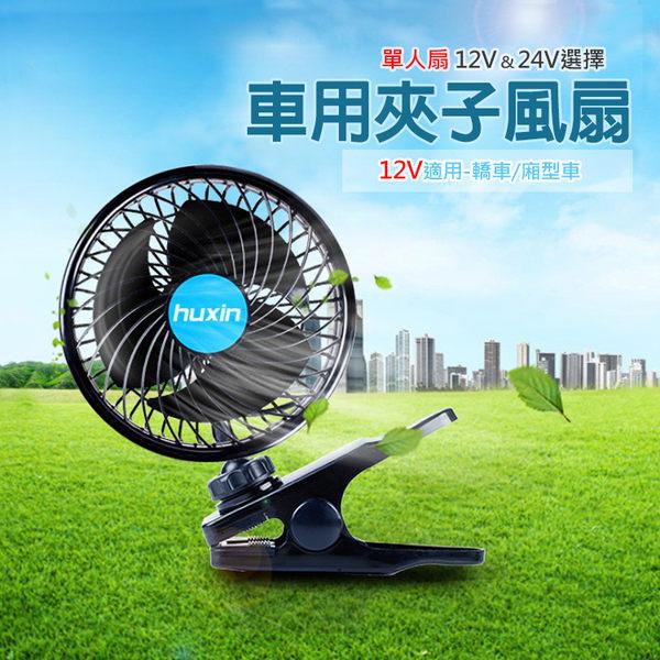 6吋 渦流循環扇 車用夾式風扇 (12V 或 24V)