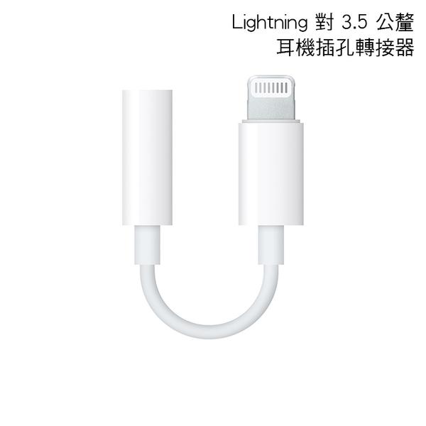▼【神腦貨 盒裝】Apple 原廠 Lightning 對 3.5 公釐耳機插孔轉接器 音源轉接線 音頻線 轉接頭 轉換器