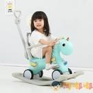 木馬兒童搖馬兩用寶寶搖搖馬多功能玩具嬰兒搖椅車【淘嘟嘟】