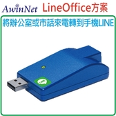 LineOffice電話轉接器【市話轉手機Line帳號通通免費】