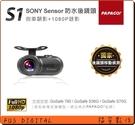 【福笙】PAPAGO S1 防水後鏡頭 倒車顯影+1080P後錄影 適用GoSafe 790 S780 S36G S70G