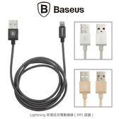 BASEUS 倍思 Apple Lightning 安提拉充電數據線 (MFI認證)