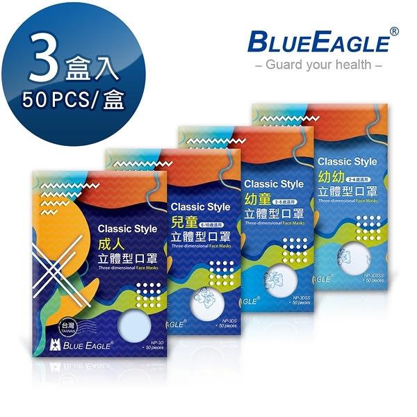 【醫碩科技】藍鷹牌 NP-3DS 台灣製 立體防塵口罩 四層式 50片*3盒 兒童/幼童/幼幼
