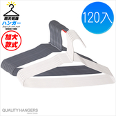 【晴天媽咪】特級加粗大衣架/掛衣架 120入