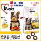 *WANG*瑪丁(小型幼犬 / 小型成犬)《雞肉配方》狗飼料1.5kg