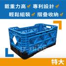 摺疊收納箱(特大) 高載重折疊籃 倉儲物流籃 分類整理 儲物籃 露營箱