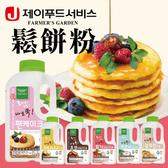 韓國 FARMER S GARDEN 鬆餅粉 煎餅粉 鬆餅罐 烘焙 甜點 巧克力鬆餅粉 香蕉鬆餅粉 馬鈴薯煎餅粉