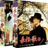 大陸劇 - 長恨歌DVD (全35集/6片) 吳興國/張可頤