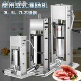 家用灌腸機立式不銹鋼灌腸機商用手動灌香腸機器手搖臘腸機YXS「七色堇」