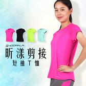 HODARLA 女昕漾剪接短袖T恤 (路跑 慢跑 健身 短袖上衣 台灣製 免運 ≡體院≡ 31392