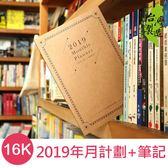珠友 BC-50371 16K 2019年月計劃+筆記-Monthly Planner
