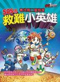 書立得-SOS3救難小英雄:尋找第二個地球