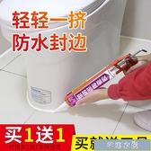 防水膠泥塑鋼泥堵漏密封防霉補漏填縫修補膠衛生間馬桶漏水王廚衛 快速出貨