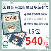 OSMI-木質系草本香調淨身沐浴包15g 15包入/組