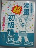 【書寶二手書T5/漫畫書_QLG】漫畫超初級講座_視覺設計研究所