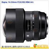 Sigma 14-24mm F2.8 DG HSM Art 超廣角變焦鏡頭 恆伸公司貨 三年保固 CANON NIKON