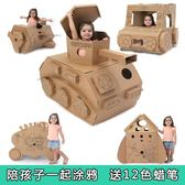 兒童手工制作DIY玩具涂色鴉模型紙殼紙板紙箱汽車坦克飛機屋房子【免運直出】