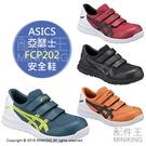 日本代購 空運 ASICS 亞瑟士 FCP202 CP202 安全鞋 塑鋼鞋 鋼頭鞋 作業鞋 工作鞋 男鞋 女鞋