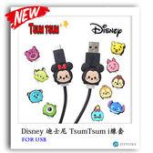 Disney 迪士尼 TsumTsum i線套 充電數據線保護套 充電線護套 Lightning Micro USB 正版